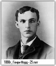 Генри Форд в возрасте 25 лет