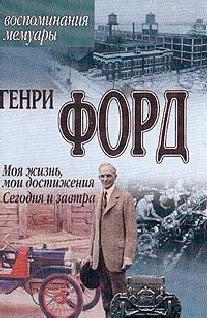 Книга Генри Форда
