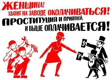 Гайдар Егор Тимурович. Проституция и приятней и выше оплачивается